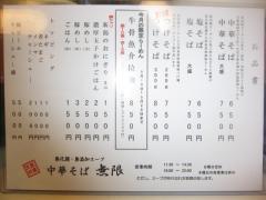 中華そば 無限【弐】-2
