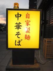 中華そば 無限【弐】-5