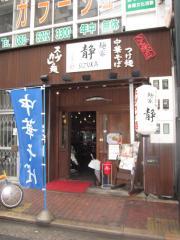 麺家 静 心斎橋店【参】-1