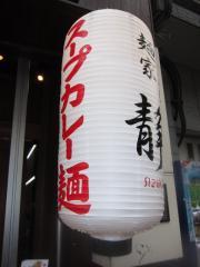麺家 静 心斎橋店【参】-6