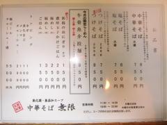 中華そば 無限【参】-2