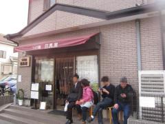 つけ麺 目黒屋【参壱】-1