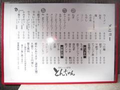 豚骨らーめん専門店 とんちゃん-2