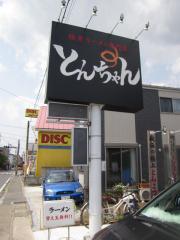 豚骨らーめん専門店 とんちゃん-6