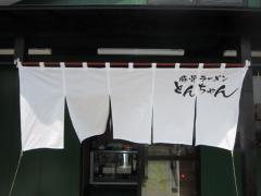 豚骨らーめん専門店 とんちゃん-8