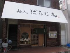 麺人 ばろむ庵-1