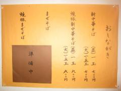 麺人 ばろむ庵-4