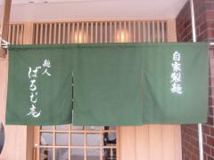 麺人 ばろむ庵-12