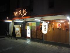 麺や 天啓【弐】-1