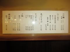 麺や 天啓【弐】-2