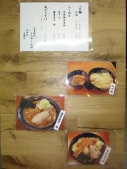 麺や 天啓【弐】-8