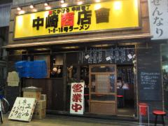 麬にかけろ 中崎壱丁 中崎商店會 1-6-18号ラーメン【五】-1