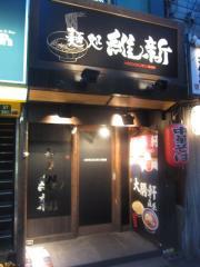 麺処 維新-1
