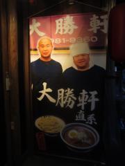 麺処 維新-7