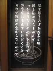 麺処 維新-8