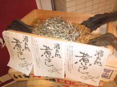 煮干ラーメン まる級-3