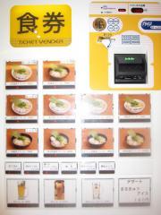 煮干ラーメン まる級-4