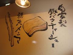 煮干ラーメン まる級-6