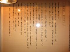 煮干ラーメン まる級-7
