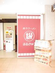 煮干ラーメン まる級-13