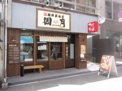 麺鮮醤油房 周月【弐】-1