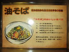 麺鮮醤油房 周月【弐】-10