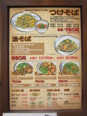 麺鮮醤油房 周月【弐】-11