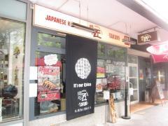 麺処 匠-1