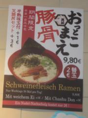 麺処 匠-14