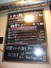 麺処 匠-15