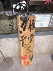 麺処 匠-20
