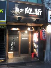 麺処 維新【弐】 ~レセプション~-1