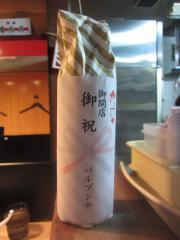 麺処 維新【弐】 ~レセプション~-9