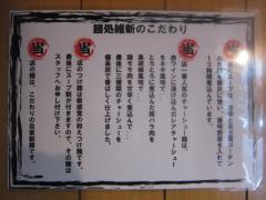 麺処 維新【参】-4