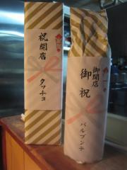 麺処 維新【参】-6