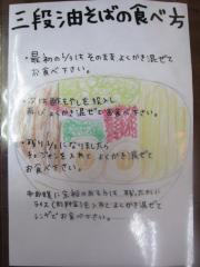 らぁめん たむら【弐壱】 ~超らーナビ限定「三段油そば」~-5