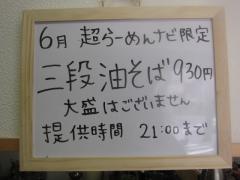 らぁめん たむら【弐壱】 ~超らーナビ限定「三段油そば」~-6