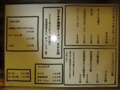 ラーメン ロケットキッチン-3