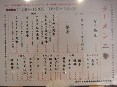 とんこつラーメン 二勢-4