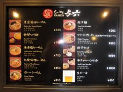 らあめん 花月 嵐 成田国際空港店-9