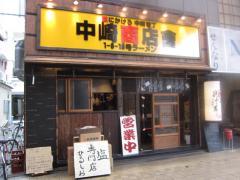 麬にかけろ 中崎壱丁 中崎商店會 1-6-18号ラーメン【六】-1