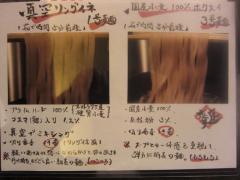 麬にかけろ 中崎壱丁 中崎商店會 1-6-18号ラーメン【六】-3
