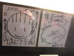 麬にかけろ 中崎壱丁 中崎商店會 1-6-18号ラーメン【六】-9