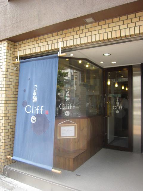 『らぁ麺 Cliff』が7月中旬自家製麺に移行♪-1