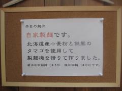 『らぁ麺 Cliff』が7月中旬自家製麺に移行♪-3