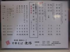 中華そば 無限【四】-2