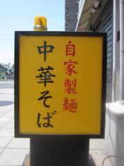 中華そば 無限【四】-6