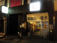 製麺処 蔵木-1