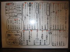 製麺処 蔵木-2