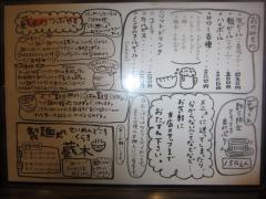 製麺処 蔵木-3